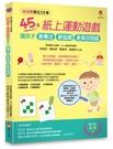視知覺專注力遊戲2:45個紙上運動遊戲,讓孩子更專注、更協調、更具...【城邦讀書花園】