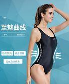 TYR專業訓練連體泳衣女保守遮肚顯瘦溫泉泳裝U型露背性感泳裝女 潮流衣舍