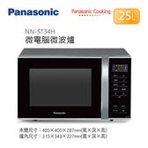 【分期0利率】 Panasonic 國際牌 NN-ST34H 微波爐 25L 公司貨