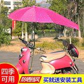 電動車通用遮陽蓬電瓶摩托車傘防曬傘自行車傘遮雨傘雨棚【onecity】