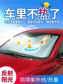 遮陽擋 汽車遮陽簾夏車窗防曬隔熱神器車內前擋風玻璃太陽檔遮光墊遮陽板 風馳