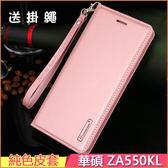 送掛繩 純色皮套 華碩 ASUS ZenFone Live (L1) ZA550KL 手機殼 支架 插卡 X00RD 保護套 手機套 保護套 軟殼