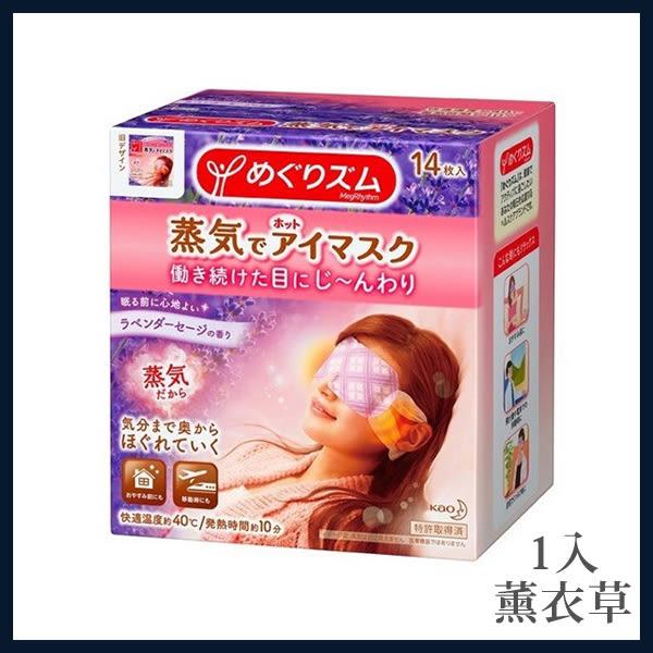KAO花王 蒸氣熱眼罩(單枚) 薰衣草