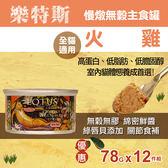 【毛麻吉寵物舖】LOTUS樂特斯 慢燉無穀主食罐 火雞 全貓配方 78g-12件組 貓罐 罐頭
