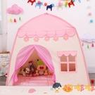 兒童帳篷室內家用游戲屋寶寶城堡小房子【淘嘟嘟】