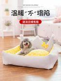 狗窩冬天保暖小型中型犬冬季網紅四季泰迪狗狗床寵物窩用品可拆洗 創想數位igo