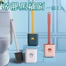 馬桶刷 清潔刷(一組2入)-柔軟矽膠壁掛...