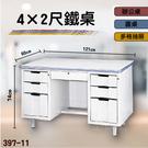 【Office嚴選】4×2尺鐵桌397-...