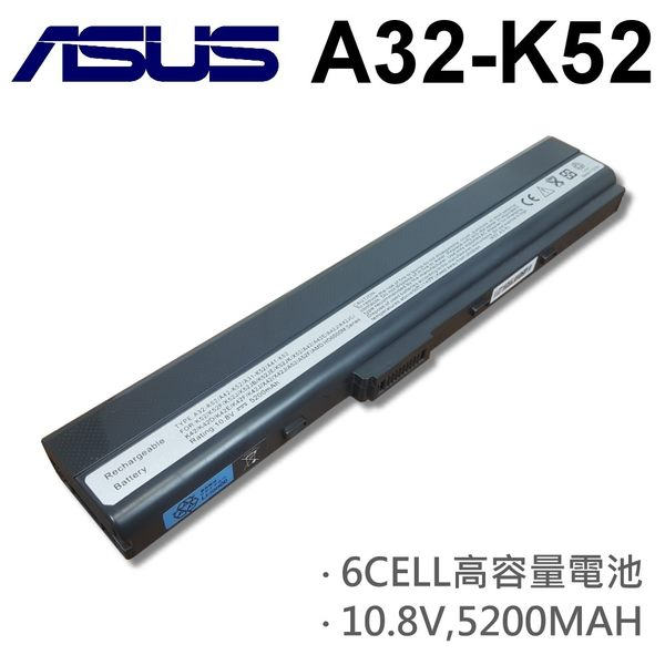 ASUS 6芯 A32-K52 日系電芯 電池 K52 K52JE K52JK K52JR K52JU K52N P42F P42J P42JC K52JV K52X K62