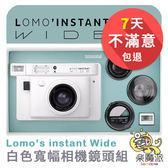 公司貨 LOMOGRAPHY LOMO'S INSTANT WIDE 拍立得相機+鏡頭組 白 寬幅 單機