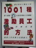 【書寶二手書T1/財經企管_GPH】1001種激勵員工的方法_原價380_鮑伯.尼爾森 , 郭莞玲