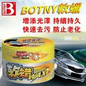 【BOTNY汽車美容】軟蠟300g (汽車美容 洗車場 洗車 清潔 打蠟 保養 拋光 鍍膜)