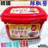 韓國辣椒醬 韓國製造500g 韓式拌飯拌麵-艾發現