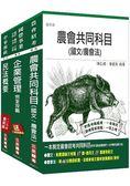 107年農會招考[會務行政]套書(附讀書計畫表)