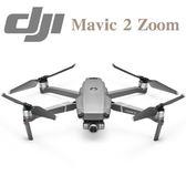 ◎相機專家◎ DJI 大疆 Mavic 2 Zoom 御 二代 變焦版 空拍機 便攜式 可折疊 公司貨