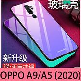 【萌萌噠】歐珀 OPPO A9 / A5 (2020) 小清新漸變玻璃系列 全包矽膠軟邊 鋼化玻璃背板 手機殼 手機殼