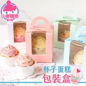✿現貨 快速出貨✿【小麥購物】杯子蛋糕包裝盒  1粒蛋糕盒 手提馬芬杯盒 外帶盒 包裝盒【G130】