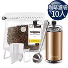 CoFeel 凱飛鮮烘豆黃金曼特寧中深烘焙咖啡豆半磅+手搖磨豆機+咖啡匙夾子+濾掛咖啡袋10入(SO0064LS)
