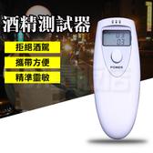酒測器 電子酒測器 酒精測試器 多功能 酒測 酒測計 攜帶型 液晶顯示(22-572)