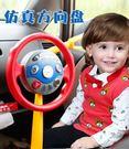 *粉粉寶貝玩具*隨車方向盤 車內專用 哥...