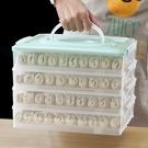 餃子盒凍餃子速凍家用放水餃的托盤冰箱冷凍餛飩盒多層保鮮收納盒【八折下殺】