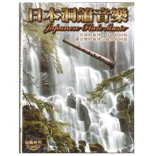 日本洞簫音樂 珍藏系列 CD (購潮8)