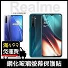 日本 AGC 滿版 9H鋼化玻璃保護貼 Realme 3/5/6/6i Pro X50 XT 玻璃保護貼 玻璃貼 保護膜