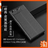 質感荔枝紋 索尼 Sony Xperia XZ1 Compact手機殼保護殼套全包軟殼防摔防指紋簡約商務款