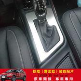 LUXGEN U5納智捷17-18排檔裝飾貼片 不鏽鋼材質.原廠霧面光澤 汽車內飾品改裝精品(1片)