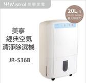 ~全新公司貨.免運~ 美寧經典空氣清淨除濕機 JR-S36B
