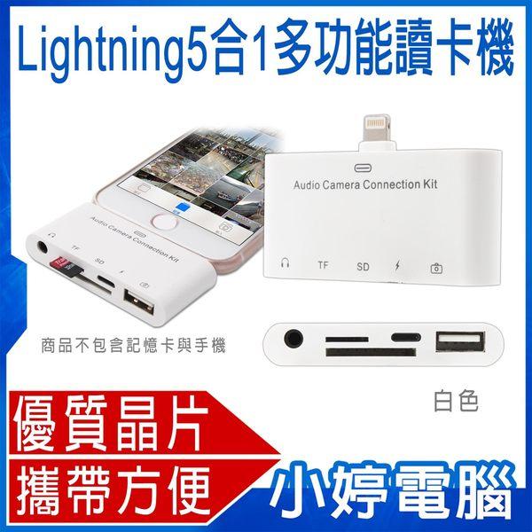 【24期零利率】全新 Lightning讀卡機 3.5mm孔插槽 TF卡 SD卡 Lightning充電 iPhone