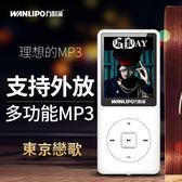 mp3 播放器 運動跑步 有屏 迷你隨身聽 兒童節禮物 現貨