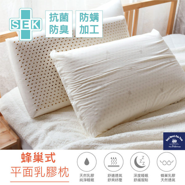 R.Q.POLO  蜂巢式平面乳膠枕 (日本SEK認證/防蹣抗菌加工/枕芯1入)