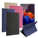 For 三星 Samsung Galaxy Tab S7+ S7 Plus 12.4吋 T970 T975 T976 品味皮革紋皮套
