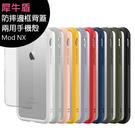 犀牛盾 Mod NX防摔邊框背蓋兩用手機殼(10色)~適用iPhone SE(第2代)/iPhone 11/11 pro/11 pro MAX