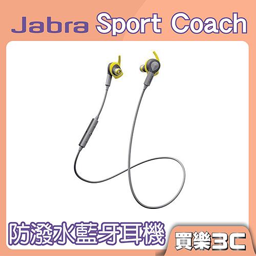 Jabra Coach 藍牙耳機 黃色,內建多款運動模式、防潑水、NFC配對功能,分期0利率,先創代理