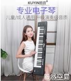 電子琴 電子琴初學者電鋼家用入門兒童成年人便攜式61鍵盤幼師專業88 快速