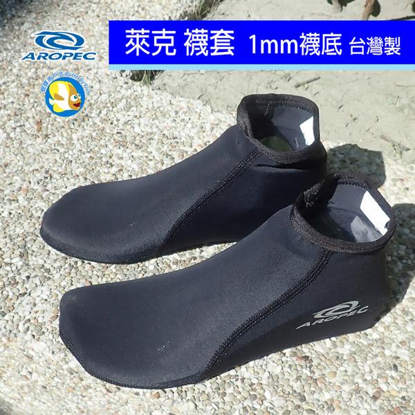 [台灣製 Aropec] FOX 1mm Neoprene 襪套 蛙鞋襪 潛水襪 游泳襪 ;蝴蝶魚戶外