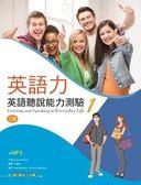 英語力:英語聽說能力訓練(1)【二版】(菊8K+1MP3+別冊)