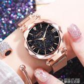 女士手表防水時尚新款潮流韓版簡約休閒大氣學生星空  夢想生活家