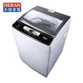 [HERAN 禾聯]15kg 全自動洗衣機 HWM-1531
