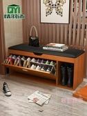 現代簡約翻斗鞋櫃換鞋凳實木收納鞋櫃式鞋凳穿鞋凳儲物沙發凳整裝xw