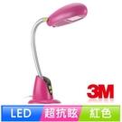 【3M專櫃】58°博視燈LED豆豆燈(公主紅)