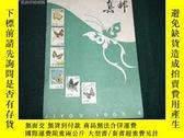 二手書博民逛書店罕見集郵1963.416361 出版1963