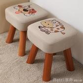 小凳子 兒童小凳子家用矮凳實木換鞋凳時尚創意成人小板凳沙發凳小木凳子  俏girl YTL