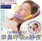 現貨止鼾帶 日本防張口呼吸張嘴睡覺矯正止鼾帶止鼾神器說夢話打呼嚕打鼾貼 寶貝計畫