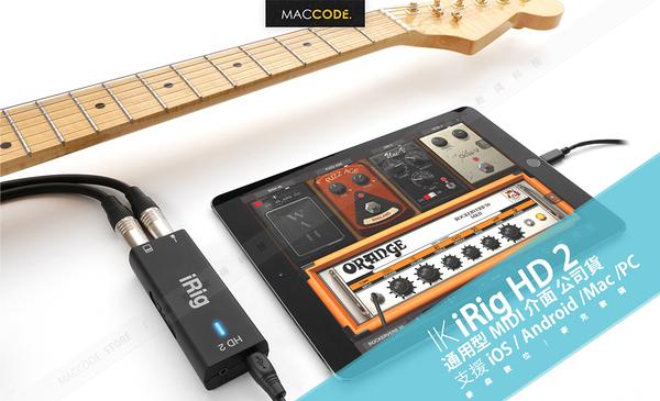 IK Multimedia iRig HD 2 吉他介面 24-bit 高解析音質 公司貨