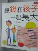 【書寶二手書T6/親子_HNB】讓錢和孩子一起長大_許旋峰