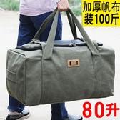 旅行包包-加厚帆布男女行李袋大容量手提旅行包超大旅游搬家裝被子待產包袋 YJT