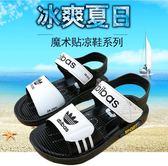 涼鞋夏季男童涼鞋新品正韓小學生中大童沙灘鞋防滑學步塑膠童鞋潮   提拉米蘇